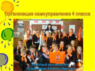 Организация самоуправления 4 класса Классный руководитель Будаловская Альбина
