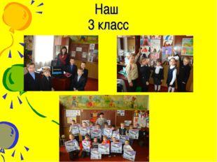 Наш 3 класс