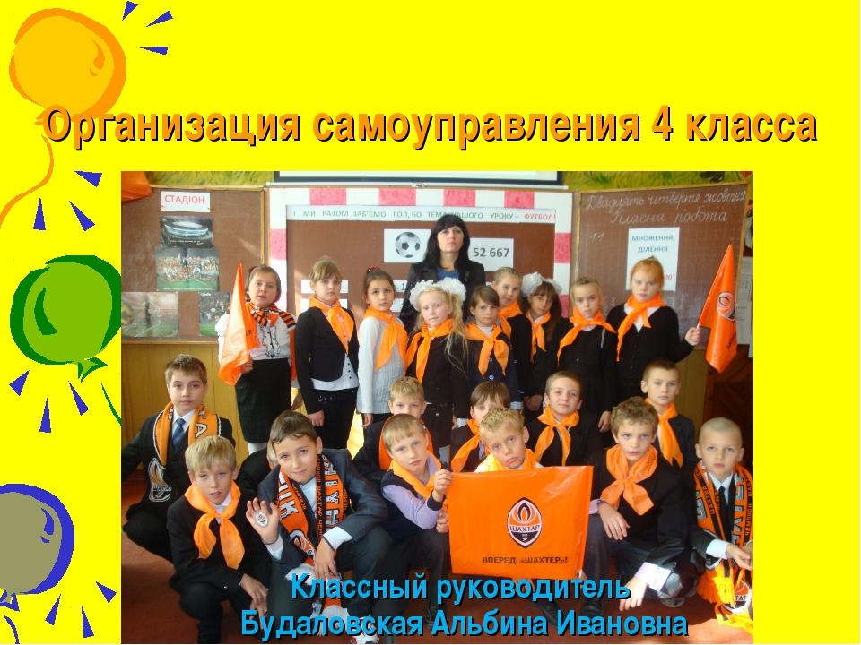 Организация самоуправления 4 класса Классный руководитель Будаловская Альбина...