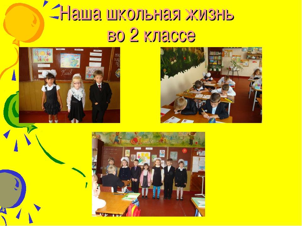 Наша школьная жизнь во 2 классе