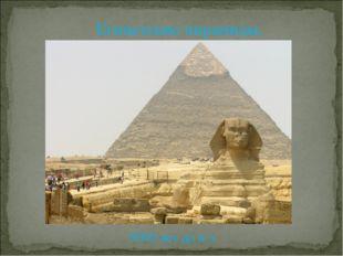 Египетские пирамиды. 5000 лет до н.э.