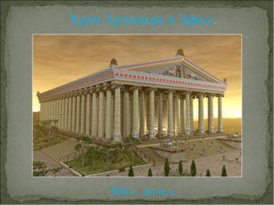 Храм Артемиды в Эфесе. 560 г. до н.э.