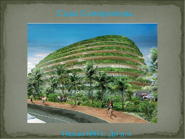 Сады Семирамиды. Около 600 г. До н.э.