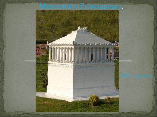 Мавзолей в Галикарнасе. 350 г. до н.э.