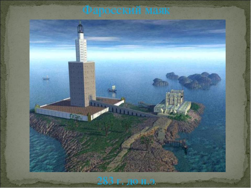 283 г. до н.э. Фаросский маяк