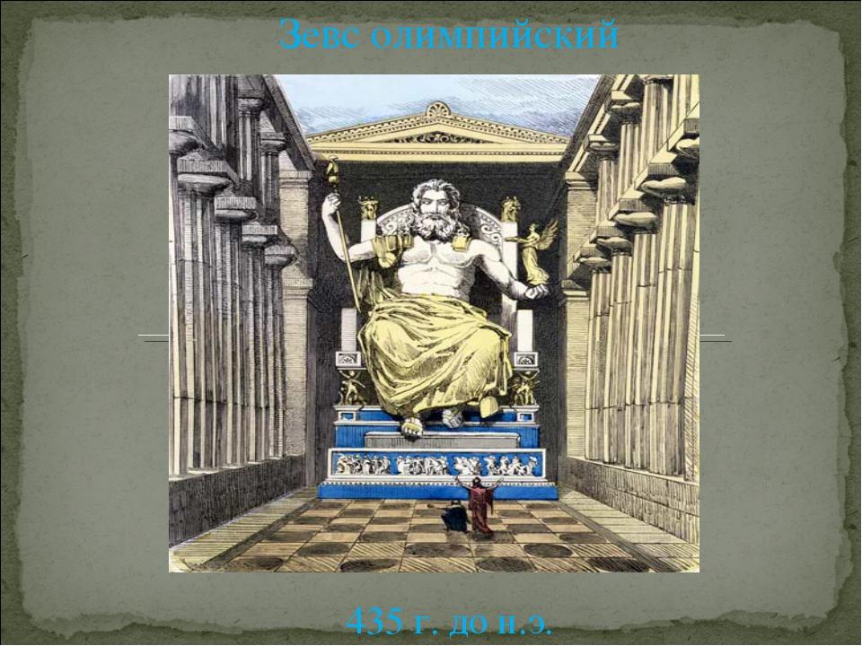 Зевс олимпийский 435 г. до н.э.