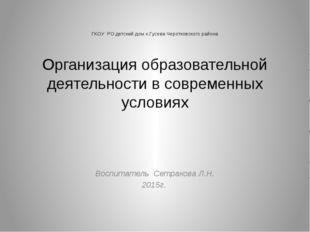 ГКОУ РО детский дом х.Гусева Черотковского района Организация образовательной
