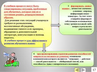 3. формировать «живое знание» , личностно значимое, а именно: «перевод инфор