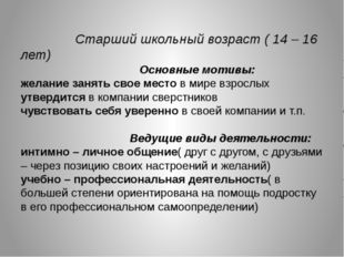Старший школьный возраст ( 14 – 16 лет) Основные мотивы: желание занять свое