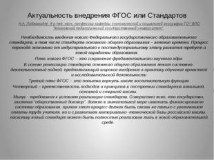 Актуальность внедрения ФГОС или Стандартов А.А. Лобжанидзе, др пед. наук, пр