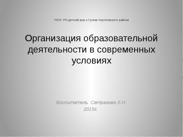 ГКОУ РО детский дом х.Гусева Черотковского района Организация образовательной...