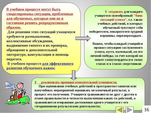 """1. создавать для каждого учащегося своеобразный """"банк ситуаций успеха"""", т.е...."""