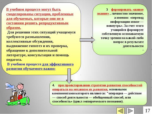3. формировать «живое знание» , личностно значимое, а именно: «перевод инфор...