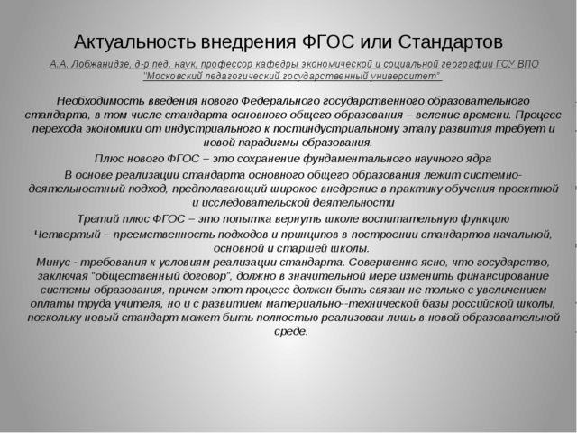 Актуальность внедрения ФГОС или Стандартов А.А. Лобжанидзе, др пед. наук, пр...