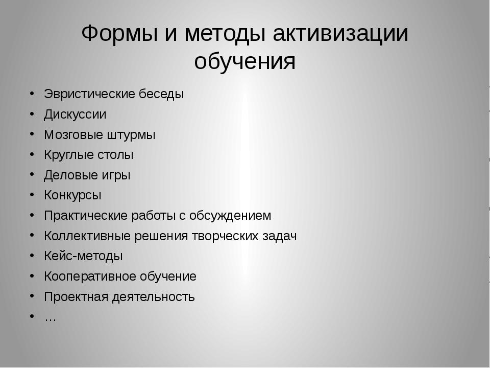Формы и методы активизации обучения Эвристические беседы Дискуссии Мозговые ш...
