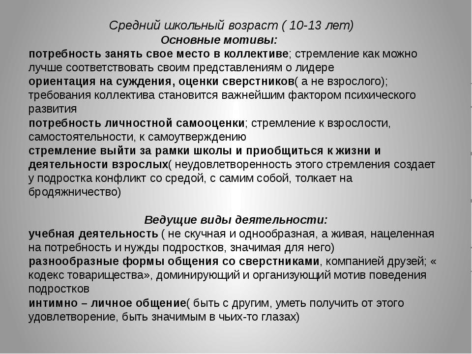 Средний школьный возраст ( 10-13 лет) Основные мотивы: потребность занять св...