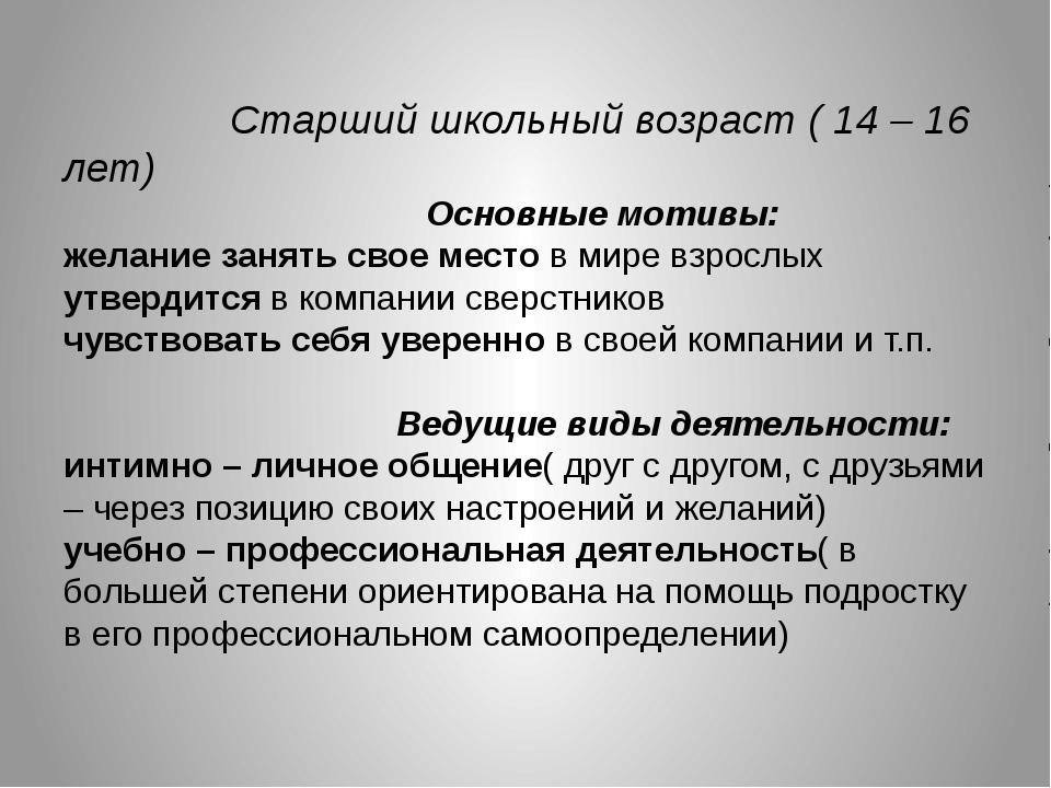 Старший школьный возраст ( 14 – 16 лет) Основные мотивы: желание занять свое...