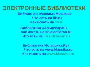 ЭЛЕКТРОННЫЕ БИБЛИОТЕКИ Библиотека Максима Мошкова Что есть на lib.ru Как иска