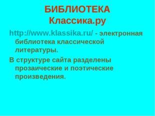 БИБЛИОТЕКА Классика.ру http://www.klassika.ru/ - электронная библиотека класс