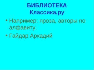 БИБЛИОТЕКА Классика.ру Например: проза, авторы по алфавиту. Гайдар Аркадий