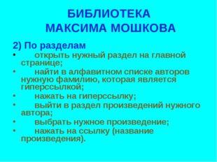 БИБЛИОТЕКА МАКСИМА МОШКОВА 2) По разделам открыть нужный раздел на главной с