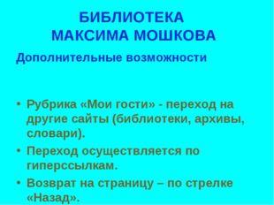БИБЛИОТЕКА МАКСИМА МОШКОВА Дополнительные возможности Рубрика «Мои гости» - п