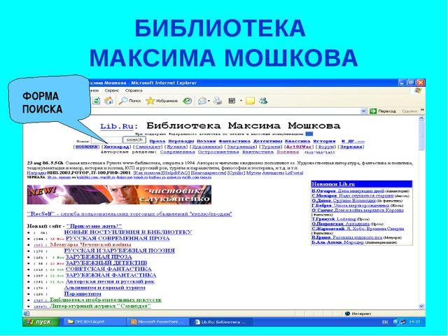 БИБЛИОТЕКА МАКСИМА МОШКОВА