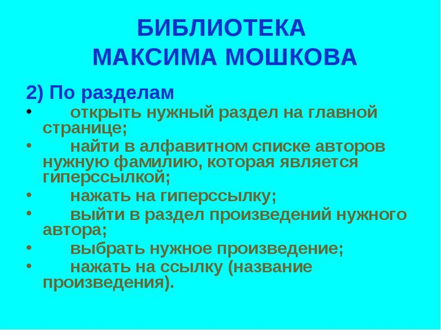 БИБЛИОТЕКА МАКСИМА МОШКОВА 2) По разделам открыть нужный раздел на главной с...