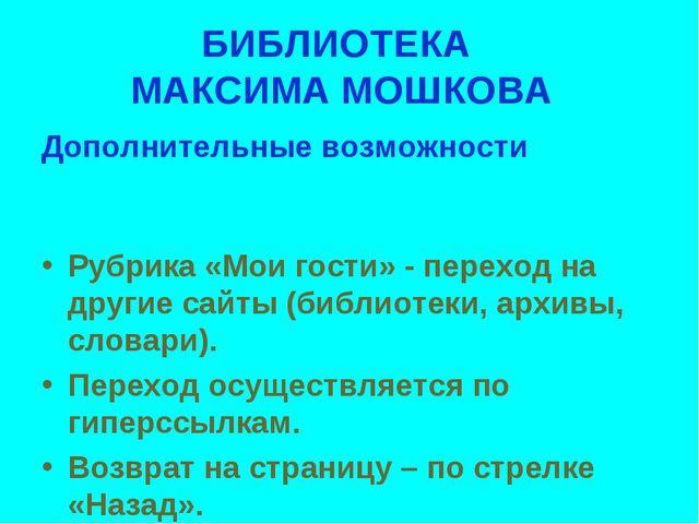 БИБЛИОТЕКА МАКСИМА МОШКОВА Дополнительные возможности Рубрика «Мои гости» - п...