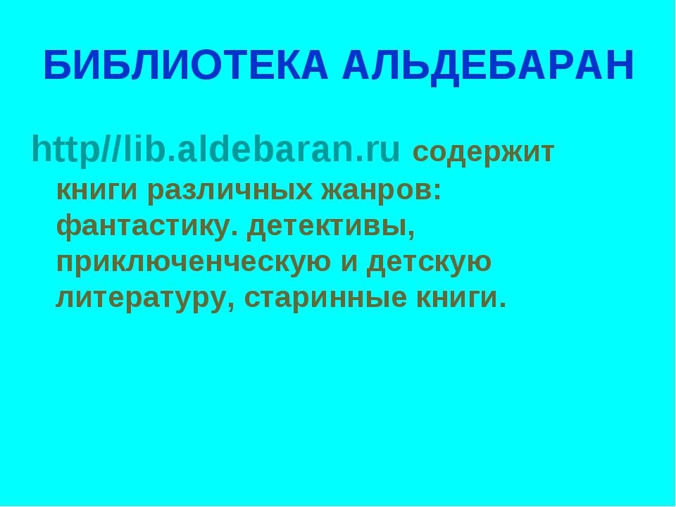БИБЛИОТЕКА АЛЬДЕБАРАН http//lib.aldebaran.ru содержит книги различных жанров:...
