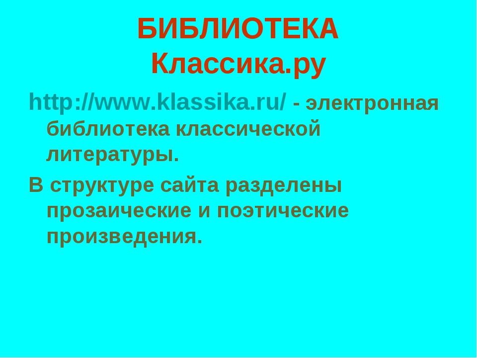 БИБЛИОТЕКА Классика.ру http://www.klassika.ru/ - электронная библиотека класс...