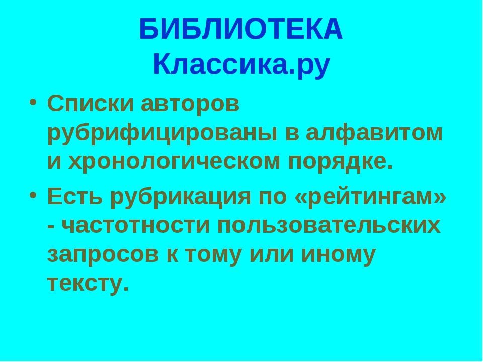 БИБЛИОТЕКА Классика.ру Списки авторов рубрифицированы в алфавитом и хронологи...