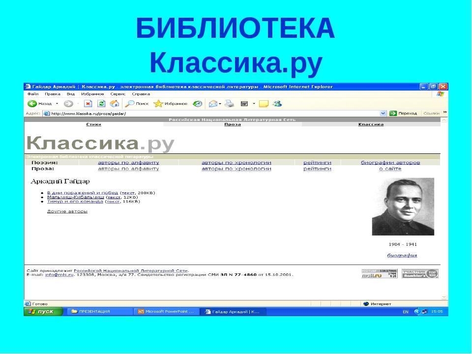 БИБЛИОТЕКА Классика.ру