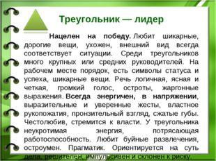 Треугольник— лидер Всегда Нацелен на победу.Любит шикарные, дорогие вещи, у