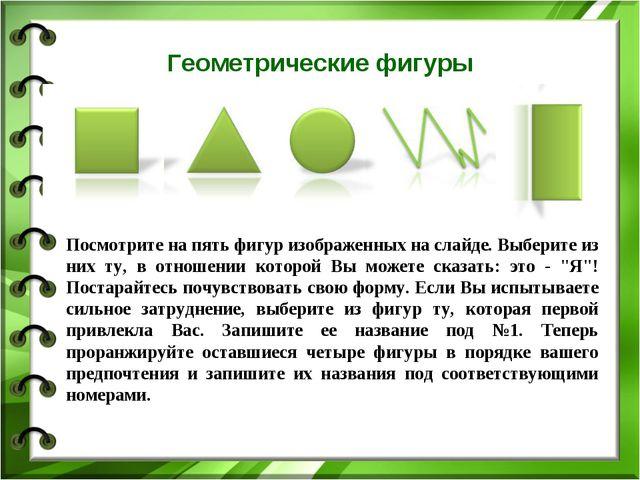 Геометрические фигуры Посмотрите на пять фигур изображенных на слайде. Выбери...