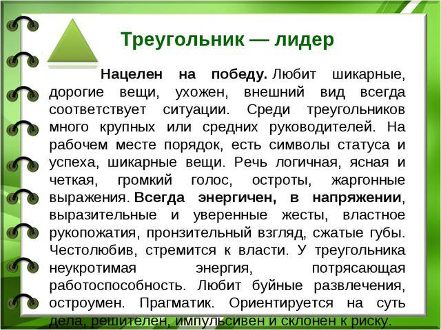 Треугольник— лидер Всегда Нацелен на победу.Любит шикарные, дорогие вещи, у...