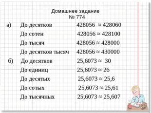 а) До десятков 428056 ≈ 428060 До сотен 428056 ≈ 428100 До тысяч 428056 ≈ 428