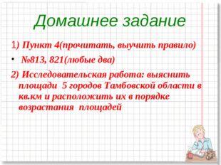 1) Пункт 4(прочитать, выучить правило) №813, 821(любые два) 2) Исследовательс