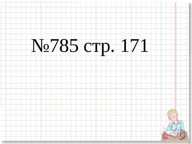 №785 стр. 171