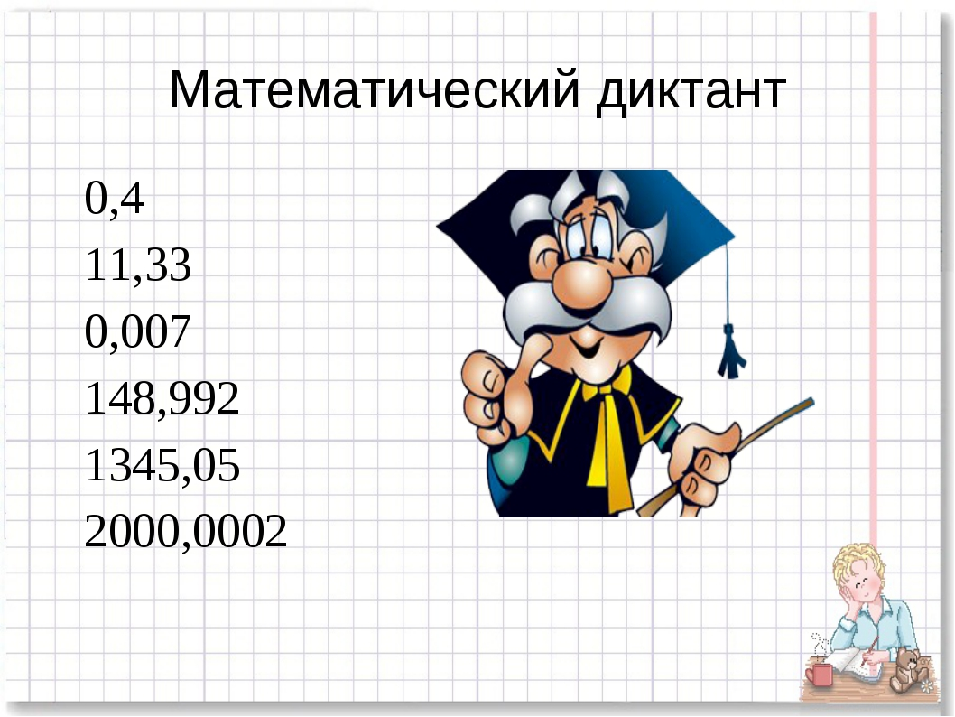 0,4 11,33 0,007 148,992 1345,05 2000,0002 Математический диктант