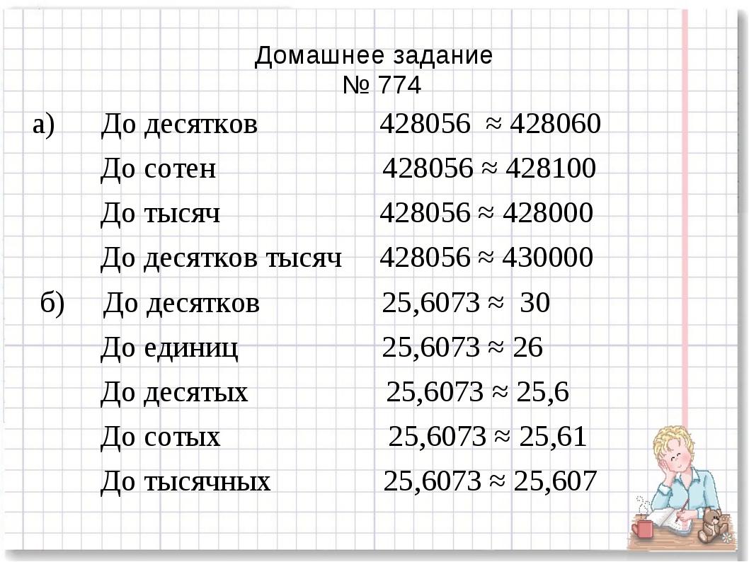 а) До десятков 428056 ≈ 428060 До сотен 428056 ≈ 428100 До тысяч 428056 ≈ 428...