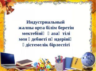 Индустриальный жалпы орта білім беретін мектебінің Қазақ тілі мен әдебиеті пә