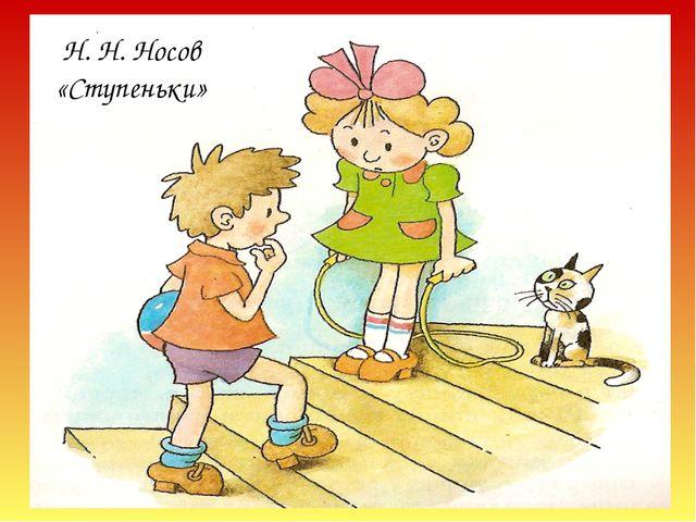 Н. Н. Носов «Ступеньки»