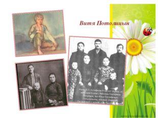 Витя Потолицын