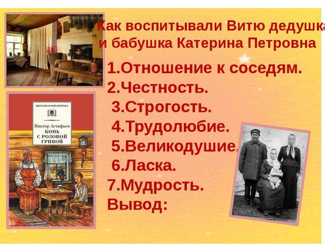 Как воспитывали Витю дедушка и бабушка Катерина Петровна 1.Отношение к сосед...