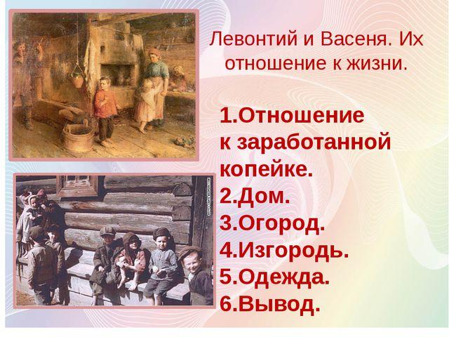Левонтий и Васеня. Их отношение к жизни. 1.Отношение к заработанной копейке....