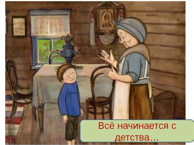 Всё начинается с детства…