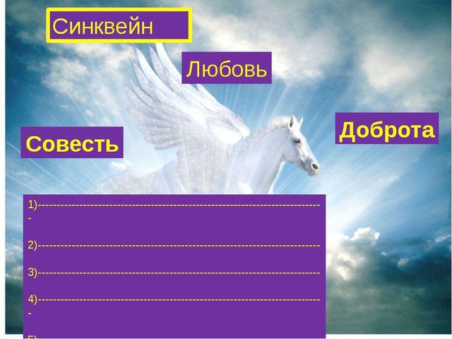 Синквейн Совесть Любовь Доброта 1)-------------------------------------------...