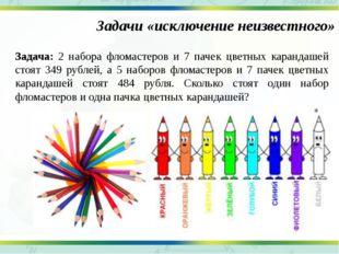 Задачи «исключение неизвестного» Задача: 2 набора фломастеров и 7 пачек цветн
