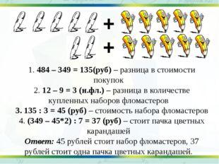 + + 484 – 349 = 135(руб) – разница в стоимости покупок 12 – 9 = 3 (н.фл.) – р